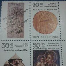 Sellos: SELLO RUSIA (URSS.CCCP) NUEVA/1988/HISTORIA/ARMENIA/TESOROS/MONEDA/ORO/ARTE/PINTURA/TEMPLO/ARQUITECT. Lote 294024818