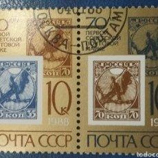 Sellos: SELLO RUSIA (URSS.CCCP) MTDO/1988/70ANIV/PRIMERA/EMISION/SELLO/SOVIETICO/SOL/CADENAS/HISTORIA/POSTAL. Lote 294054198