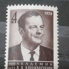 Sellos: SELLO RUSIA (URSS.CCCP) NUEVO/1974/L/A/ARTSIMOVICH/FISICO/ACADEMICO/DOCENTE/PROFESOR/ARTE/CULTURA/CI. Lote 296687078