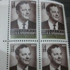 Sellos: SELLO RUSIA (URSS.CCCP) NUEVO/1974/L/A/ARTSIMOVICH/FISICO/ACADEMICO/DOCENTE/PROFESOR/ARTE/CULTURA/CI. Lote 296687413