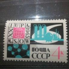 Sellos: SELLO RUSIA (URSS.CCCP) NUEVO/1965/20CONGRESO/QUIMICA/BIOMOLECULAR/APLICADA/PROBETA/ATOMO/ARTE/CIENC. Lote 296688618