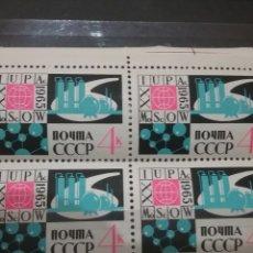 Sellos: SELLO RUSIA (URSS.CCCP) NUEVO/1965/20CONGRESO/QUIMICA/BIOMOLECULAR/APLICADA/PROBETA/ATOMO/ARTE/CIENC. Lote 296688828