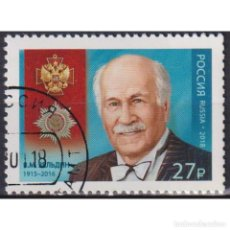 Sellos: ⚡ DISCOUNT RUSSIA 2018 VLADIMIR MIKHAILOVICH ZELDIN U - ACTORS. Lote 297357513