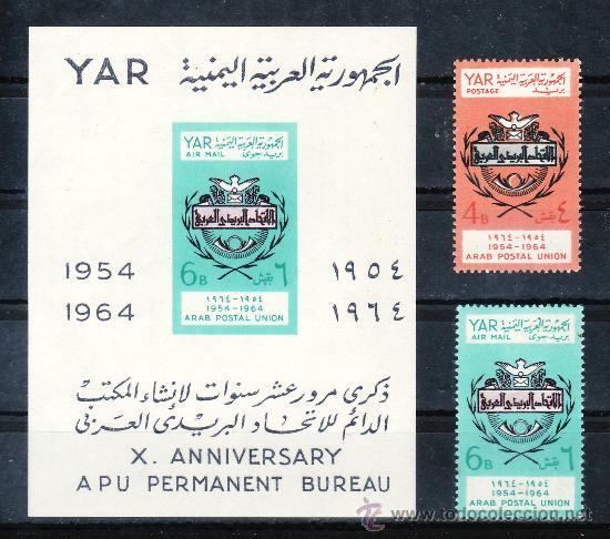 YEMEN REPUBLICA ARABE 87, A 32, HB 18 SIN CHARNELA, X ANIVº DE LA UNION POSTAL ARABE (Sellos - Extranjero - Asia - Otros paises)