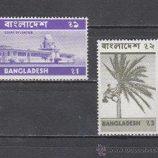 Sellos: BANGLADESH 50/1 SIN CHARNELA, TRIBUNAL DE JUSTICIA, COCOTERO . Lote 26648200