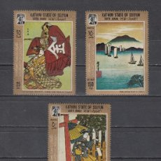 Sellos: ARABIA SUR-KATHIRI (SEIYUN) 124, A 6 SIN CHARNELA, PINTURA JAPONESA, . Lote 26562164