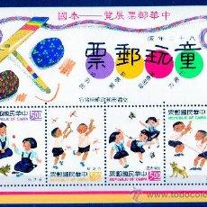 Sellos: FORMOSA TAIWAN AÑO 1993 YV HB 54*** JUEGOS INFANTILES - NIÑOS - JUGUETES - GATOS - PERROS - INSECTOS. Lote 27787550