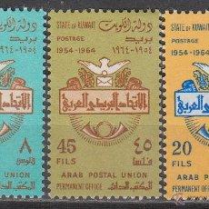 Sellos: KUWAIT IVERT Nº 249/51, 10º ANIVERSARIO DE LA UNIÓN POSTAL ÁRABE, NUEVOS. Lote 42058296