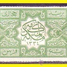 Sellos: HEDJAZ ARABIA SAUDÍ 1919 IVERT Nº 5 *. Lote 48826688