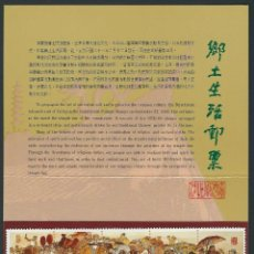 Sellos: REPUBLICA DE CHINA-TAIWAN 1992 VIDA RURAL. Lote 53819022