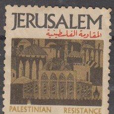Sellos: PALESTINA. VIÑETA CON GOMA. JERUSALEM. RESISTANCE PALESTINIENNE. AL-FATEH.. Lote 56613855