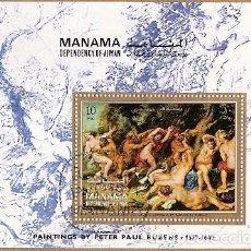 Sellos: MANAMA & PAUL RUBENS, DIANA Y LAS NINFAS SORPRENDIDAS POR FAUNO 1971 (2178). Lote 73887163