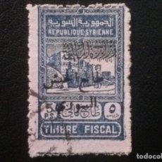 Sellos: SIRIA SYRIE , REPÚBLICA , YVERT Nº 296 B, 1945. Lote 84855700