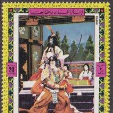 Sellos: 1971 - AJMAN - TRADICIONES DE JAPON - TEATRO KABUKI - MICHEL 1080 . Lote 100999815