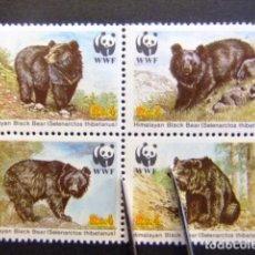 Sellos: PAKISTAN 1984 WWF OURS OSOS YVERT N° 743A / 743 D **. Lote 111064783