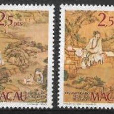 Sellos: MACAO 1985. 25 ANIVERSARIO MUSEO CAMOENS. PINTURAS. NUEVO (MNH). Lote 133146078