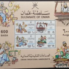Sellos: SULTANATO DE OMAN SULTANATE OF OMAN MINISHEET 1988 OMANI TRADITIONAL HANDICRAFTS ARTESANÍA. Lote 144644066