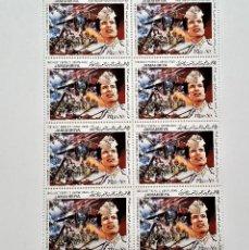 Sellos: JAMAHIRIYA LIBYAN ARAB LIBIA HOJA X 8 SELLOS STAMP GADDAFI 13TH ANNIVERSARY REVOLUTION 1982. Lote 147373622