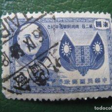 Sellos: FORMOSA, 1955 TCHANG KAI CHEK, YVERT 184. Lote 151721454