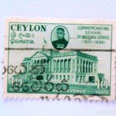 Sellos: SELLO POSTAL CEILAN - CEYLON 1956, 10 C ,25 ANIVERSARIO DEL SERVICIO NACIONAL , CONMEMORATIVO, USADO. Lote 154582822