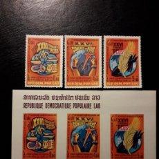Timbres: LAOS. YVERT 358/60 + HB-65 SERIE COMPLETA NUEVA SIN CHARNELA. CONGRESO DEL PARTIDO COMUNISTA URSS. Lote 156554029
