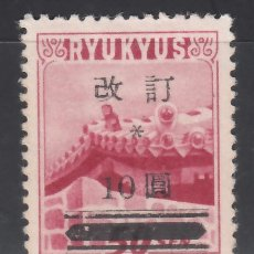 Sellos: RYU-KYU 1952 YVERT Nº 18 /*/, TEJADO TÍPICO.. Lote 173822388