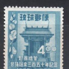 Sellos: RYU-KYU 1955 YVERT Nº 35 /**/, SANTUARIO DE NOGUNI Y PLANTA DE BATATA. Lote 173822667