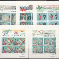 Sellos: RYU-KYU, 1970 YVERT Nº HB 1 / 5 /**/, TEATRO RYUKYU, KUMI-ODORI. Lote 173822829
