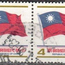 Sellos: TAIWAN - DOS SELLOS - IVERT#1277 - ***BANDERA NACIONAL*** - AÑO 1980 - USADOS. Lote 175180520