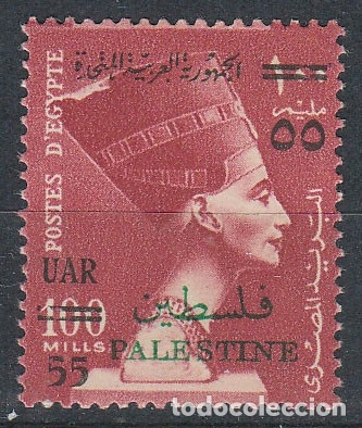 PALESTINA (OCUPACIÓN POR LA R.A.U.) Nº 11, NEFERTITI, REINA DE EGIPTO FARAONICO, NUEVO *** (Sellos - Extranjero - Asia - Otros paises)
