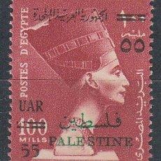 Sellos: PALESTINA (OCUPACIÓN POR LA R.A.U.) Nº 11, NEFERTITI, REINA DE EGIPTO FARAONICO, NUEVO ***. Lote 212383110