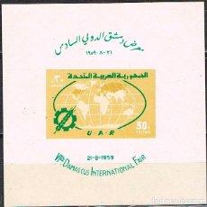 Sellos: SIRIA (REPUBLICA ARABE UNIDA) Nº 52, DERIA INTERNACIONAL DE DAMASCO 1959, NUEVO * (SERIE COMPLETA). Lote 180885660