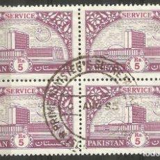 Sellos: PAKISTAN - BLOQUE DE 4 SELLOS DE AGOSTO 1995 - SERVICE 5 RUPEES - USADOS. Lote 194287068