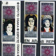 Sellos: YEMEN 1970 EXPO'70 OSAKA, IMPERF., MNH AM.037. Lote 198280767