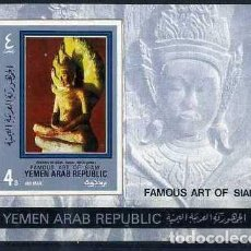 Sellos: YEMEN 1970 SCULPTURE, ART OF SIAM, IMPERF. SHEET, MNH S.029. Lote 198280772
