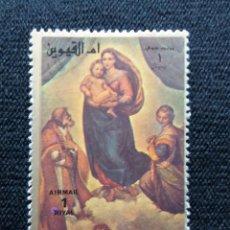 Sellos: UMM AL QIWAIN, 1 RIYAL, ARTE Y RELIGIOEN, AÑO 1972. NUEVO. Lote 203620366