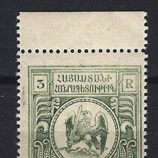Sellos: ARMENIA 1920 - ESCUDO NACIONAL, NO EMITIDO - SELLO NUEVO **. Lote 206433655