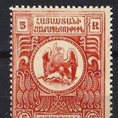 Sellos: ARMENIA 1920 - ESCUDO NACIONAL, NO EMITIDO - SELLO NUEVO **. Lote 206433702
