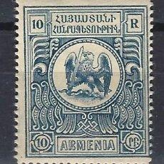 Sellos: ARMENIA 1920 - ESCUDO NACIONAL, NO EMITIDO - SELLO NUEVO **. Lote 206433761