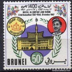 Sellos: BRUNEI/1967/MH/SC#134/ EDIFICIO ESTATAL RELIGOSO, SULTAN HASSANAL BOLKIAH. Lote 213403627