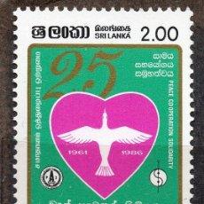 Sellos: SRI LANKA/1986/MNH/SC#808/ PREMIO DAG HAMMARSKJOLD / COOPERACION PARA LA PAZ. Lote 221340702