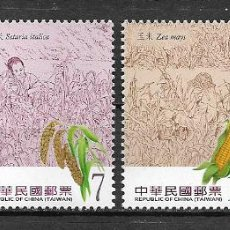 Sellos: TA3768 TAIWAN 2013 MNH FOOD CROPS - GRAINS AGRICULTURE, PRODUCTS. Lote 221675278