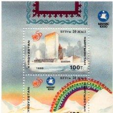 Sellos: KYRGYZSTAN / KIRGUISTAN - 50 ANIVERSARIO DE LAS NACIONES UNIDAS / ONU - AÑO 1995 - 1 HB NUEVA. Lote 236464355