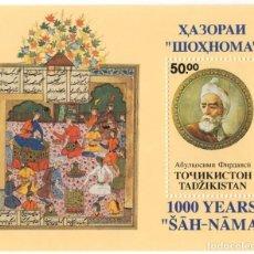 Sellos: TAYIKISTAN / TADZIKISTAN - CENTENARIO DE LA EPOPEYA NACIONAL PERSA SHAKHNOMA- AÑO 1993 - HB. Lote 236548940