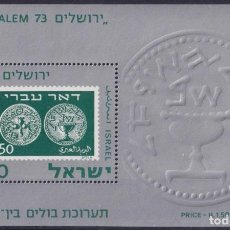 Sellos: F-EX22729 ISRAEL MNH 1973 1.00 INTERNATIONAL STAMPS EXHIBITION JUDAICA COIN.. Lote 244623420