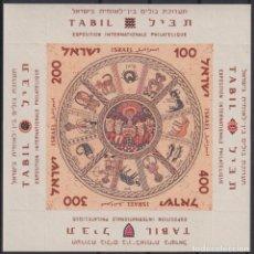 Sellos: F-EX22723 ISRAEL MNH PHILATELIC EXPO ARCHEOLOGY MOSAIC.. Lote 244623430