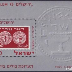 Sellos: F-EX22728 ISRAEL MNH 1973 2.00 INTERNATIONAL STAMPS EXHIBITION JUDAICA COIN.. Lote 244623455
