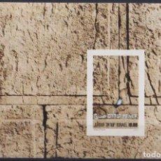 Sellos: F-EX22734 ISRAEL MNH 1979 PEACE JERUSALEM WAILING WALL.. Lote 244623480