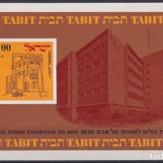 Sellos: F-EX22726 ISRAEL MNH 1970 NATIONAL STAMPS EXPO BUILDING. Lote 244623490