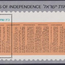 Sellos: F-EX22727 ISRAEL MNH 1973 25 ANIV INDEPENDENCE.. Lote 244623590